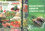 1-oblojka_assortiment_sredstv_zaschity_sada