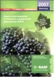 Защита виноградников от вредителей и болезней препаратами basf
