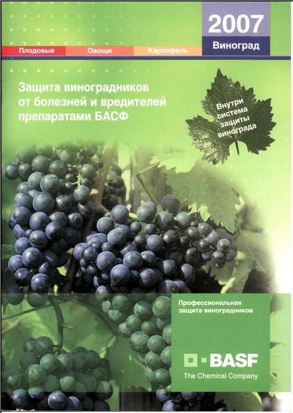 http://kuban-grape.ru/images/2009/10/d0b7d0b0d189d0b8d182d0b0-d0b2d0b8d0bdd0bed0b3d180d0b0d0b4d0b0-basf.jpg