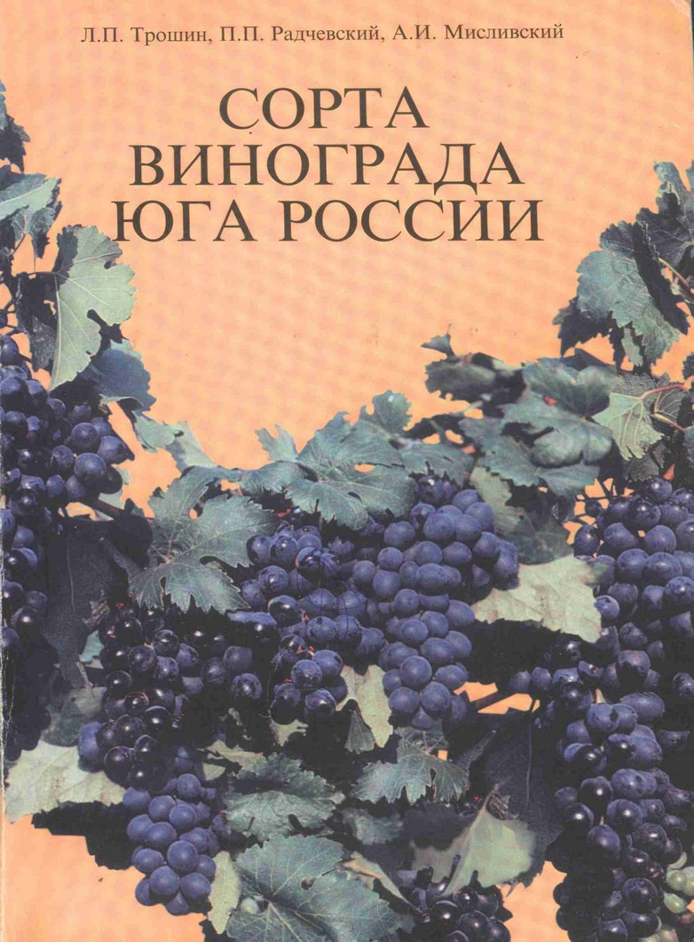 http://kuban-grape.ru/images/2009/10/oblozka_1.jpg