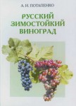 книга Русский зимостойкий виноград