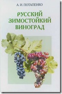 Русский зимостойкий виноград