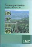 Защита растений в виноградарстве BASF (обложка)